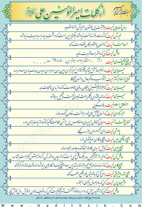 تصویر حدیثی : احادیث امیرالمؤمنین علی ع...