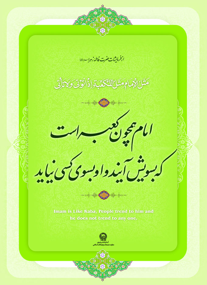 تصویر حدیثی : امام کیست؟