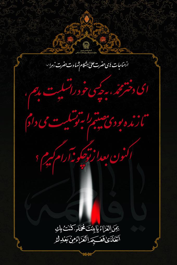 تصویر حدیثی : در سوگ زهرا سلام الله علیها
