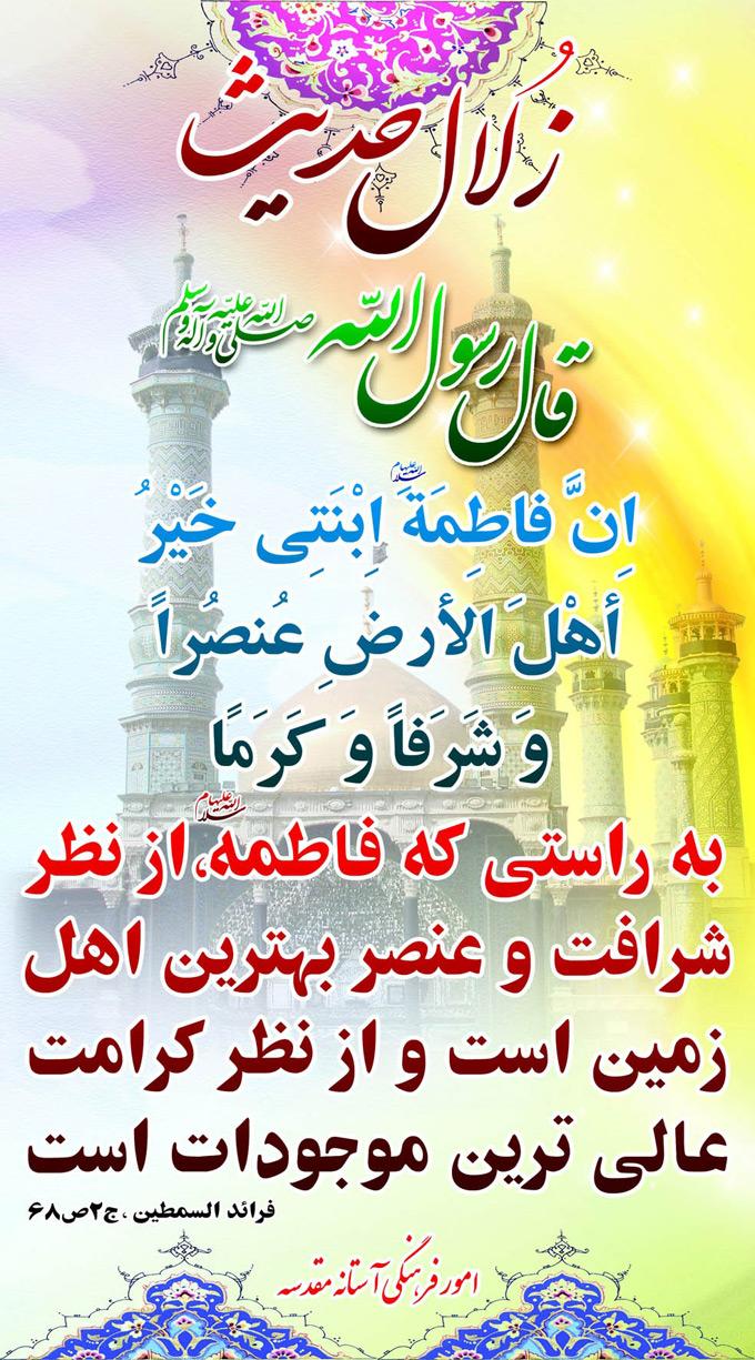 تصویر حدیثی : مقام حضرت فاطمه زهرا علیها السلام