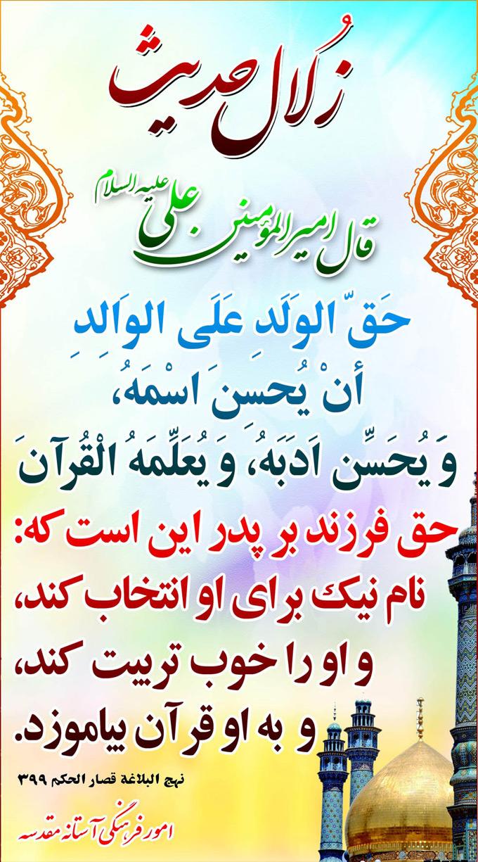 http://www.hadithlib.com/files/M-(19).jpg