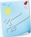 پوسترهای حدیثی - قرآنی (1)